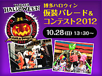 Campaign_halloween120920